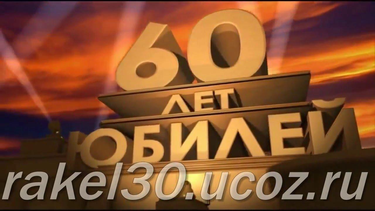 Поздравление юбилеем 60 лет папе прикольные фото 544
