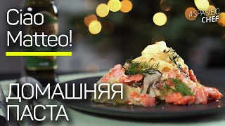 ДОМАШНЯЯ ПАСТА в сливочном соусе с рыбой и грибами ПО-ИТАЛЬЯНСКИ - рецепт шеф повара Маттео Лаи