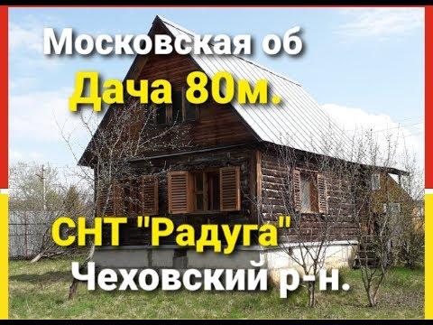 #Купить #дачу #Чехов #риэлтор #Москва #Подольск #Троицк #Домодедово #дом #коттедж #юрист #участок