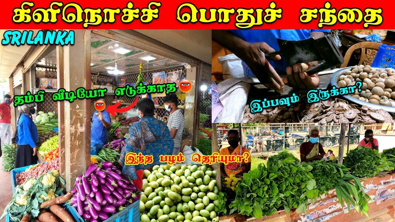 Kilinochchi Public Market! யாழ்ப்பாணத்தை விட பெருசா இருக்கு! கிளிநொச்சி பொது சந்தை! #kilinochchi #ks