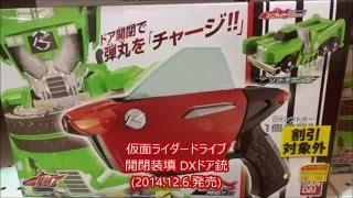 仮面ライダードライブ 開閉装填 DXドア銃 【Kamen Rider Drive】 仮面ラ...