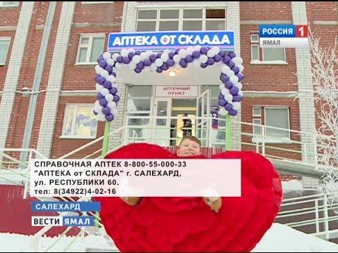 На Ямале распахнула двери аптечная сеть с низкими ценами «Аптека от склада»