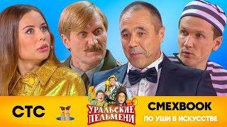 СМЕХBOOK   По уши в искусстве   Уральские пельмени