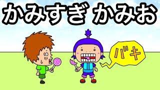 【アニメ】かみすぎ かみお