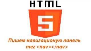 видео Структурная разметка с HTML5. Часть 1.