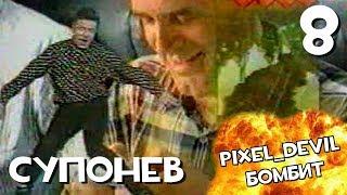 Денди Новая Реальность (ч.8) - Pixel_Devil Бомбит