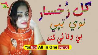 vuclip Gull Rukhsar New Pashto Song 2018 Best Tapy