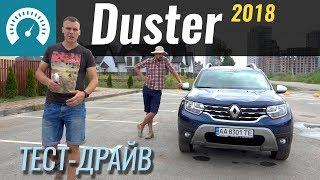 Duster 2018 КОРЧ или пойдёт Тест драйв Рено Дастер смотреть