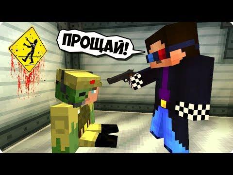 Мой друг теперь зомби [ЧАСТЬ 78] Зомби апокалипсис в майнкрафт! - (Minecraft - Сериал)