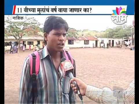 11th students of may face problem due to  Ahilyabai Holkar Higher Secondary School