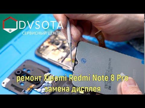 Замена дисплея Xiaomi Redmi Note 8 Pro / устройство и конструктивные особенности
