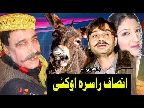 Khaar Oh Insan | Pashto Drama | HD Video | Musafar Music