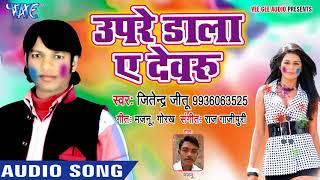 Upare Dala Ae Dewaru - Holi Ke Rang Yarwa Ke Sang - Jitendra Jitu - Bhojpuri Hit Holi Songs 2018