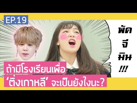 ถ้ามีโรงเรียนเพื่อ 'ติ่งเกาหลี' จะเป็นยังไงนะ? | สวยเลี้ยว EP.19 - วันที่ 09 Nov 2018