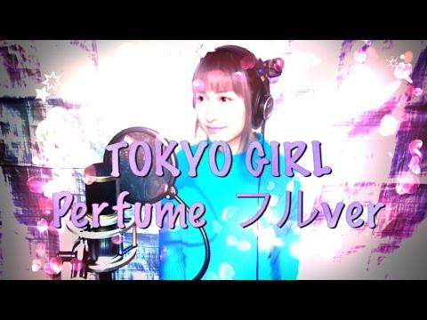 TOKYO GIRL/Perfume 歌詞付きフルCOVER 『東京タラレバ娘』主題歌