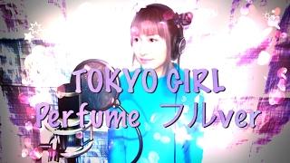 『東京タラレバ娘』主題歌 Perfumeの新曲『TOKYO GIRL』 をカバーしまし...