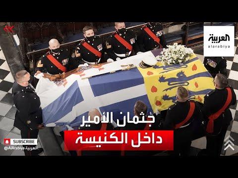 وضع جثمان الأمير فيليب داخل كنيسة سانت جورج   #العربية