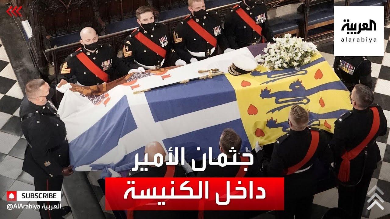 صورة فيديو : وضع جثمان الأمير فيليب داخل كنيسة سانت جورج #العربية