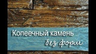 штучний камінь БЕЗ ФОРМ