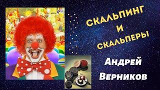 Скальпинг и скальперы -  Андрей Верников
