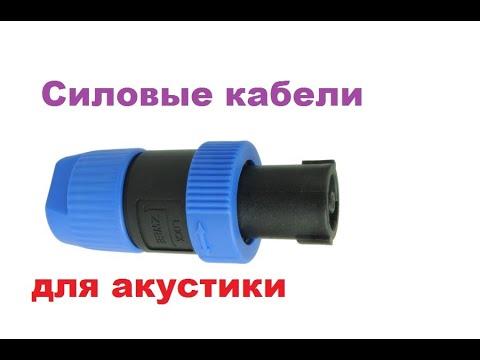 Силовые акустические кабели