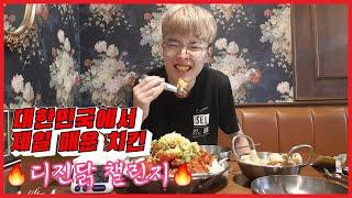 봉구통닭 매운맛 치킨 디진닭 먹방
