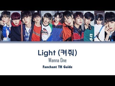 [Fanchant Guide] Light (켜줘) - Wanna One [TH]
