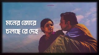 Moner Jore Cholche Deho By Habib Wahid Mp3 Song Download