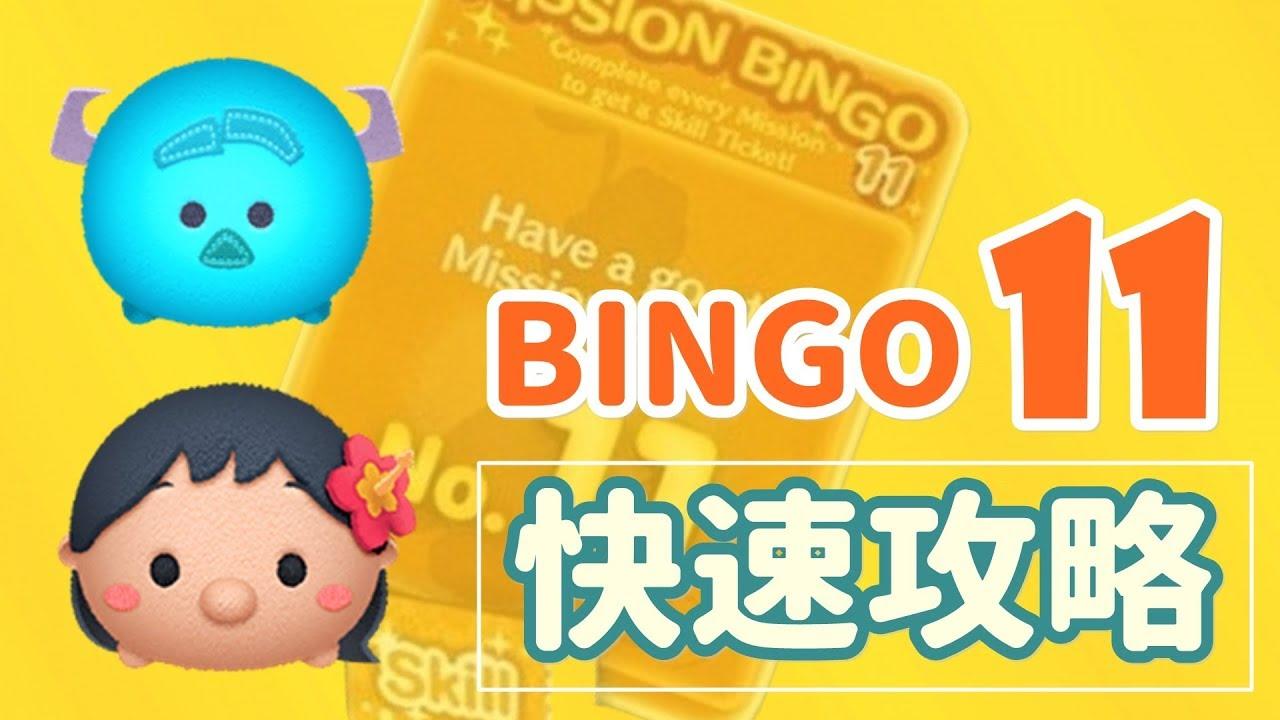 【TSUM TSUM】Bingo No.11完全攻略!! Bingo No.11 Quick Guide!! ミッション ...