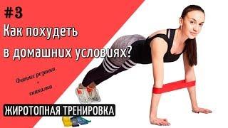 ПОХУДЕТЬ ДОМА с фитнес резинками | тренировка для похудения рук дома