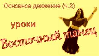 Уроки восточного танца для начинающих.Основное движение (ч.2)