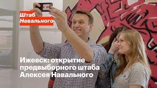 Ижевск: открытие предвыборного штаба Навального