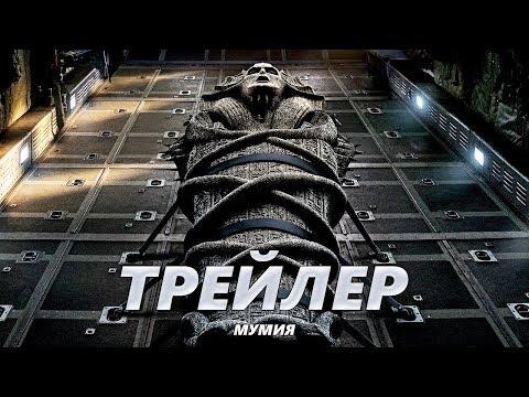 """Мумия""   Русский Трейлер (2017)"