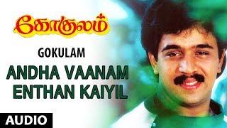 Andha Vaanam Enthan Kaiyil Full Song || Gokulam || Arjun, Banu Priya, Sirpi, Pazhani Bharathi