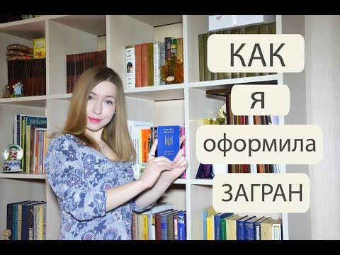 БЕЗВИЗ//Как оформить биометрический загранпаспорт в Украине//Мой опыт