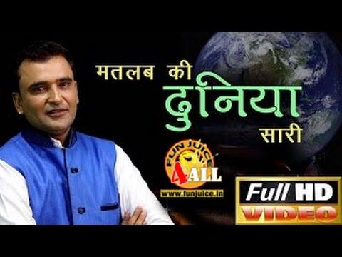 New Haryanvi SOng | मतलब की दुनिया सारी Matlab Ki Duniya Sari Ramkesh Jiwanpurwala Funjuice4allhits