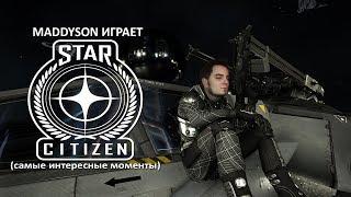 Нарезка от 28.08.16 Star Citizen (самые интересные моменты)