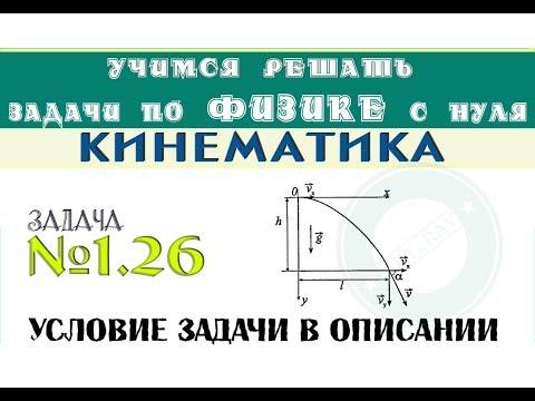 Задача 1.26 - КИНЕМАТИКА | Движение под углом к горизонту | Учимся решать задачи по физике