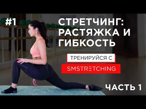 Стретчинг: Упражнения на растяжку и гибкость, часть 1   SM Stretching