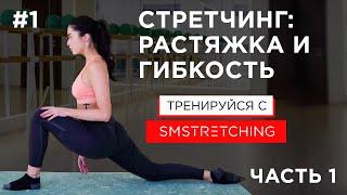 Стретчинг: Упражнения на растяжку и гибкость для начинающих, часть 1 | SM Stretching