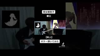 雨女晴音子 - 華火 [ギター弾いてみた] (本人) #Shorts ギター演奏研究所 - かなひとΨ
