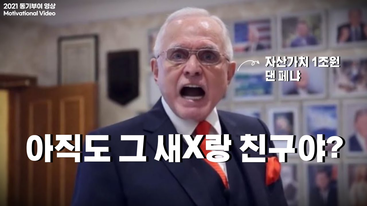 """59초 동기부여 영상 """"인생에서 패배자들부터 쳐내라"""" 댄페냐 (feat. Success Code)"""