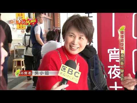 【預告】】韓國瑜旋風 滷肉飯一舉成名 -進擊的台灣
