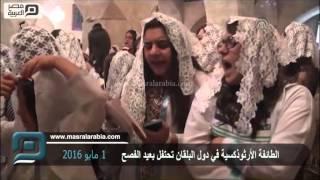مصر العربية | الطائفة الأرثوذكسية في تركيا تحتفل بعيد الفصح