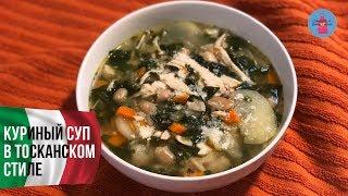 Итальянская Кухня ЛЕГКО!  Куриный Суп в Тосканском Стиле  - Chicken Toscana Soup