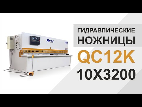 Гидравлические ножницы QC12K 10X3200 от компании HARSLE