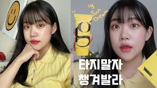 퍼스널 진단 후 grwm ,선크림 추천 (feat.마켓…