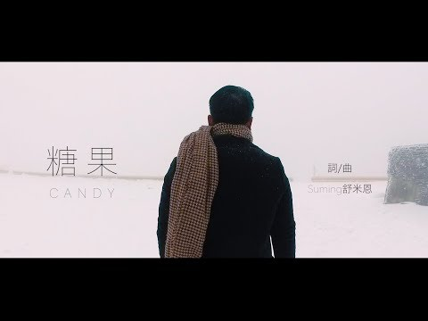 Suming 舒米恩 【糖果Candy】Official Music Video