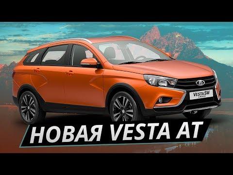 Веста с вариатором. Как ведет себя на дороге новая Lada Vesta SW Cross AT? | Наши тесты