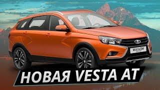 Как ведет себя на дороге новая Lada Vesta SW Cross AT?